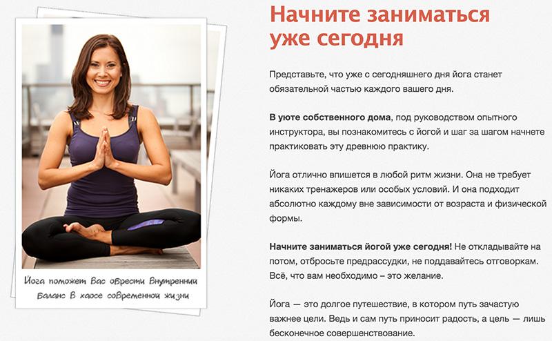 Курс по йоге