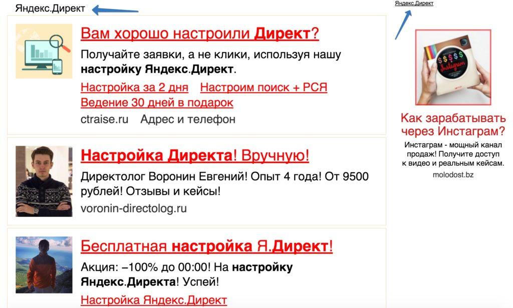 Реклама РСЯ на сайте