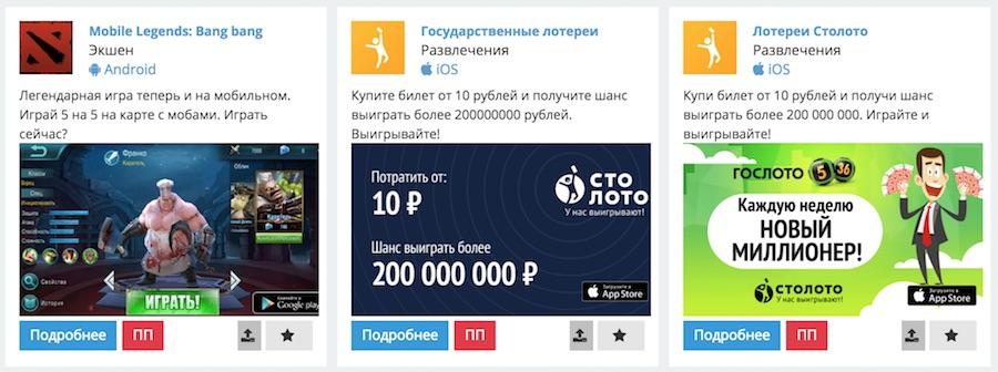 Пример мобильной рекламы