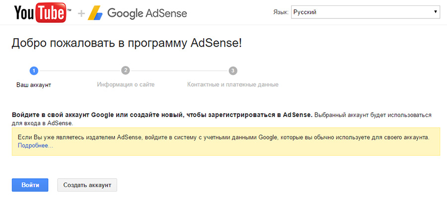Подключить Google Adsense