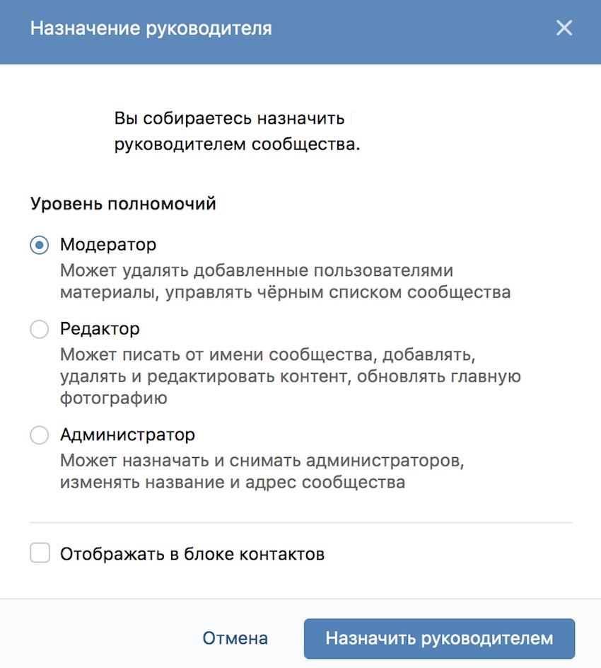 назначение администратором и модератором вконтакте