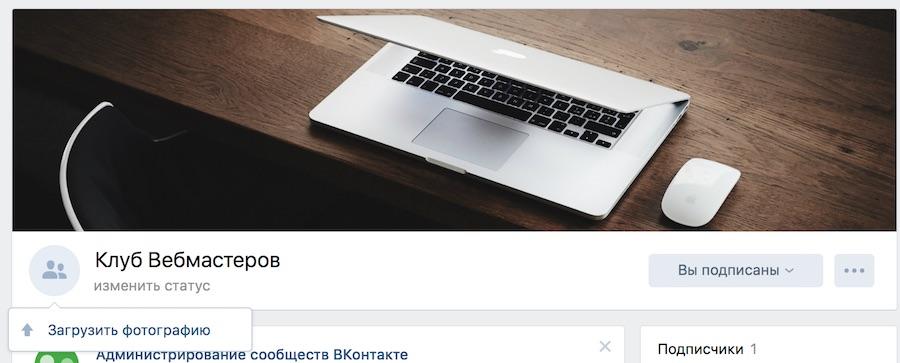 добавить аватар вконтакте