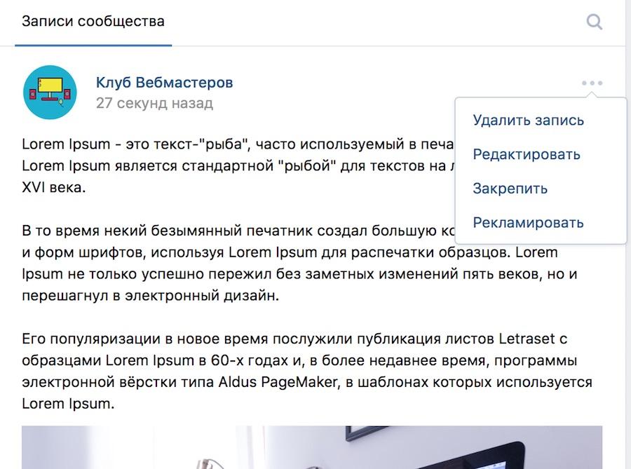 редактирование записи вконтакте