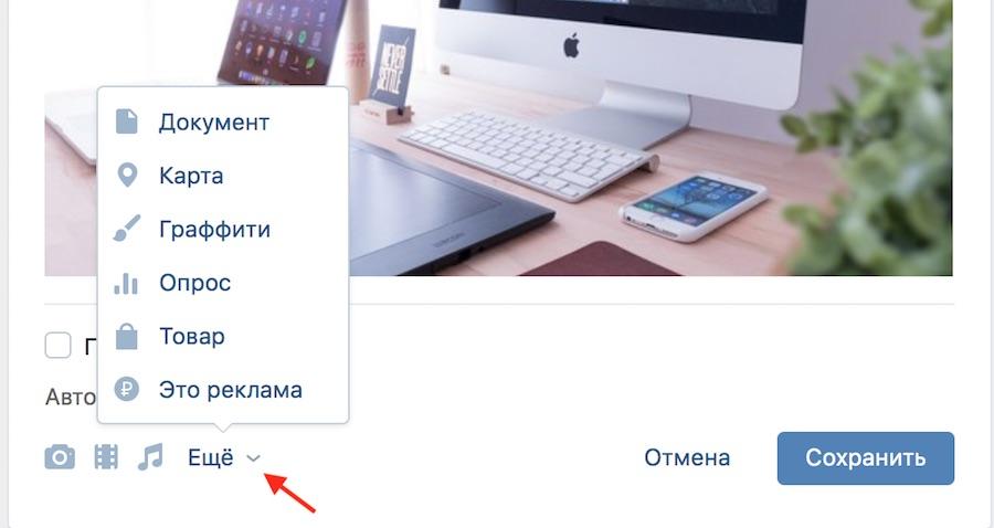 добавить опрос к записи вконтакте