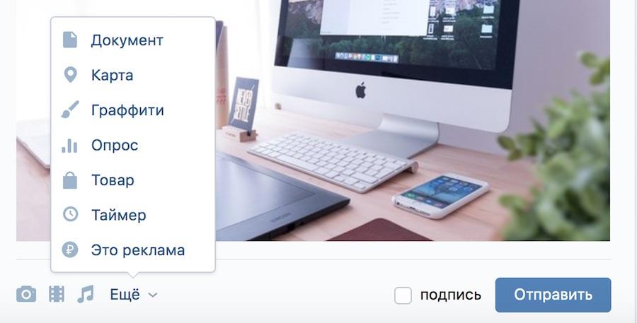установка таймера на запись вконтакте