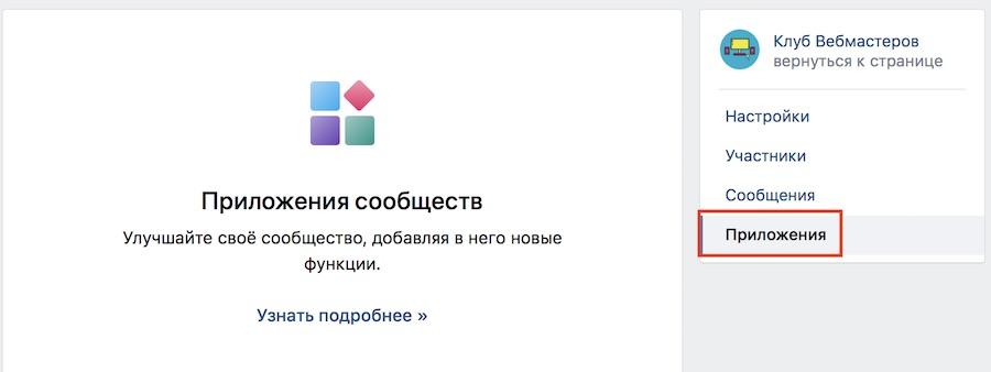 приложения вконтакте