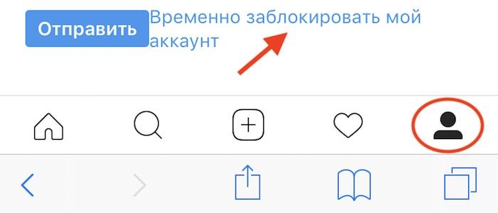 заблокировать Инстаграм с телефона