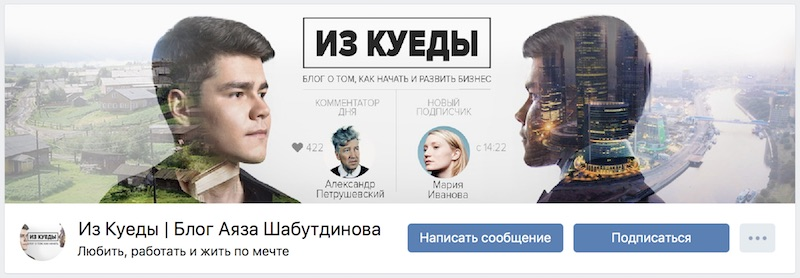блог в ВКонтакте