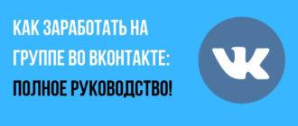 Как заработать на группе во ВКонтакте