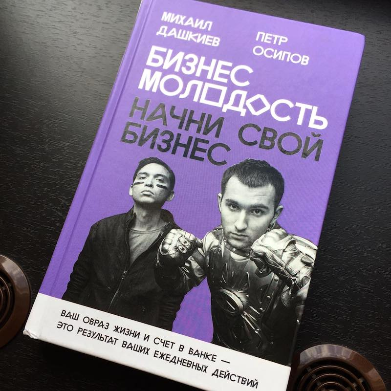 Книга бизнес молодость