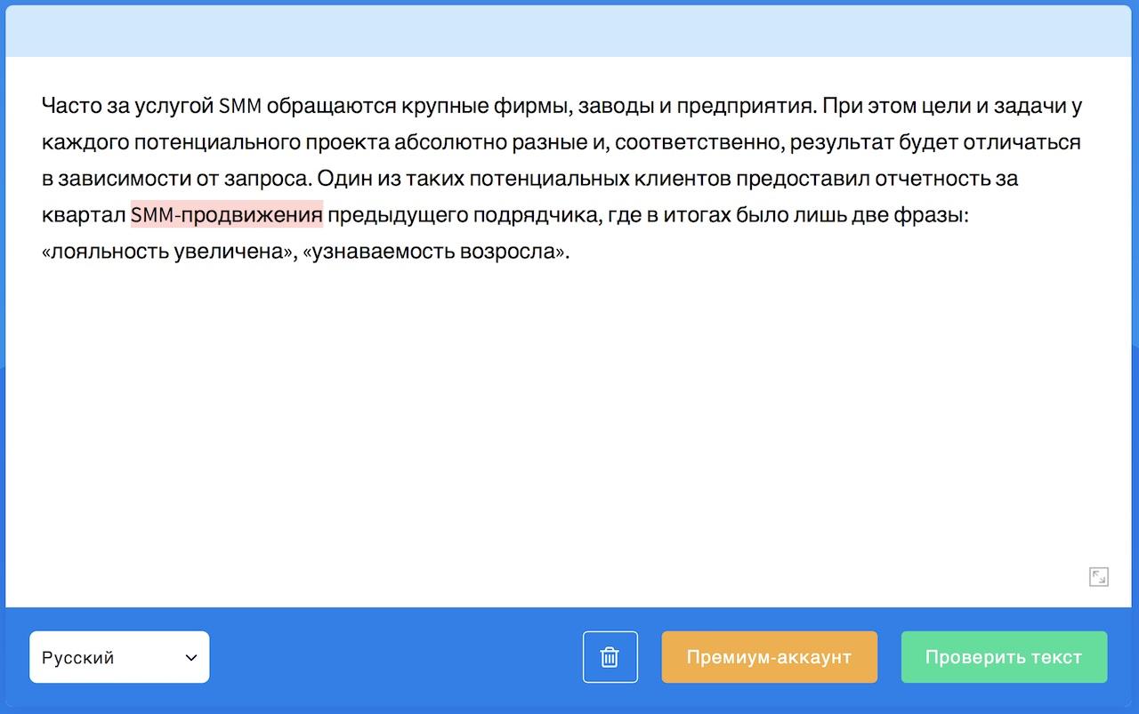 LanguageTool пример