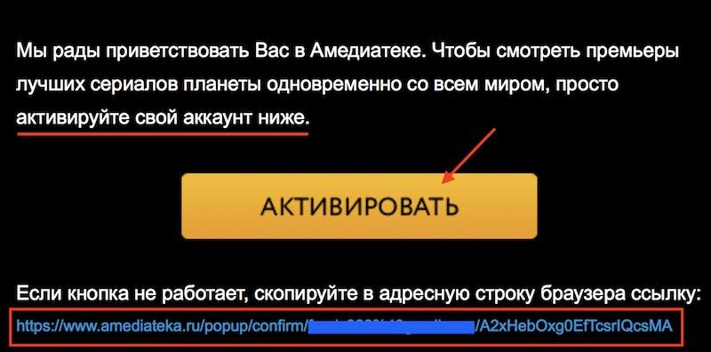 активация аккаунта по email