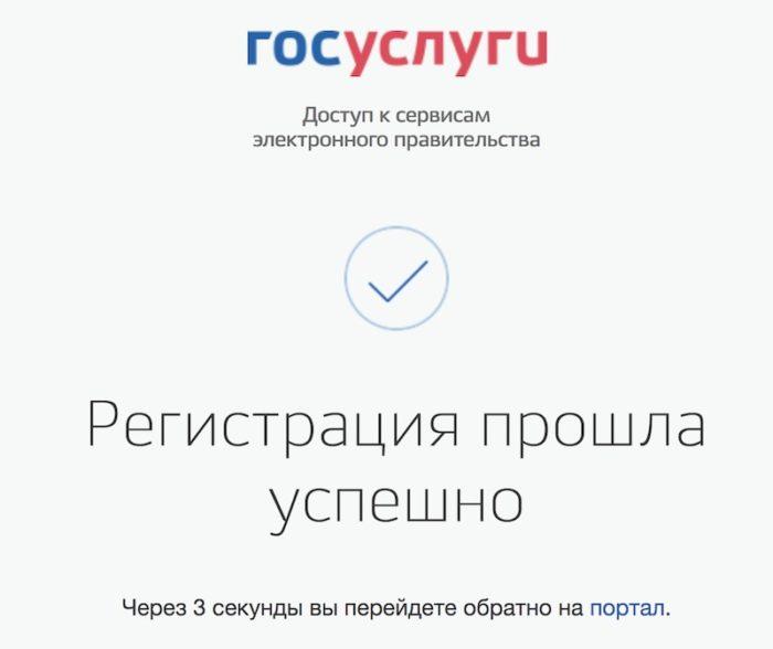 регистрация аккаунта завершена успешно