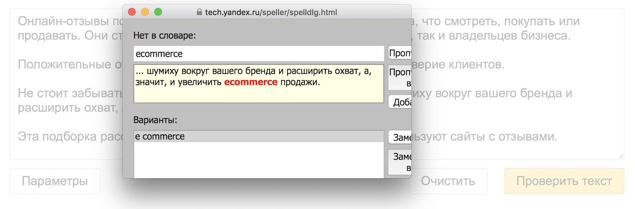 Яндекс.Спеллер пример