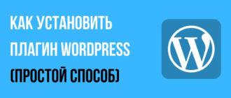 Как установить плагин WordPress