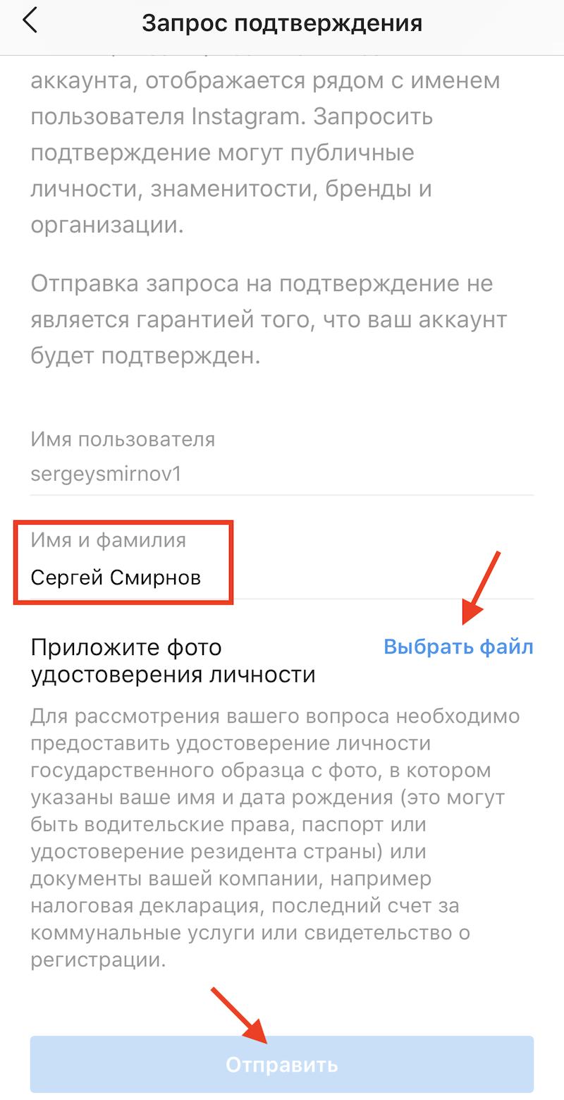 имя пользователя для подтверждения в инстаграме