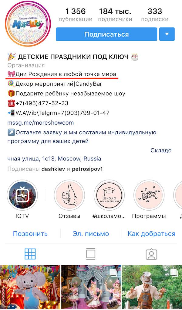 оформление профиля детских праздников в инстаграме
