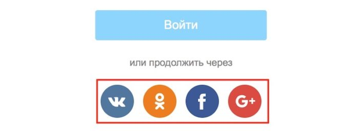 регистрация и вход через соцсети