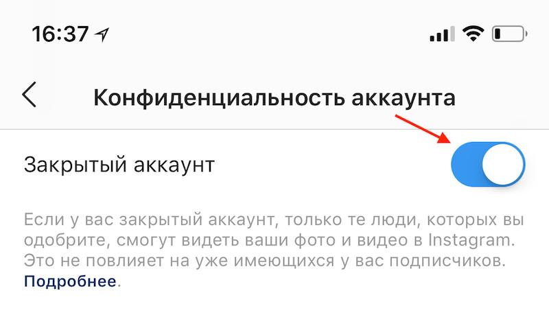 закрыть аккаунт в инстаграме