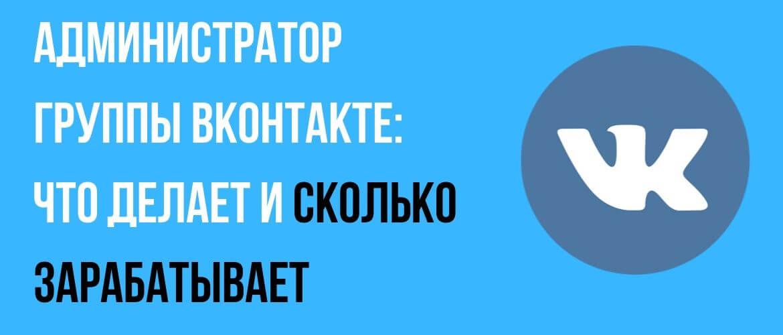 Администратор группы ВКонтакте