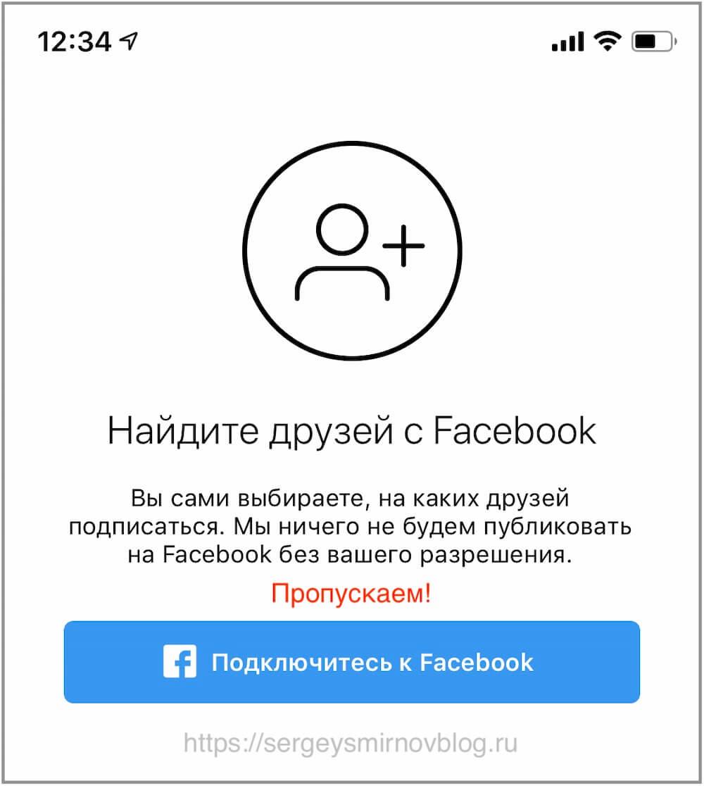 поиск друзей через Фейсбук
