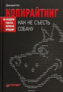 ТОП-13 лучших книг по копирайтингу