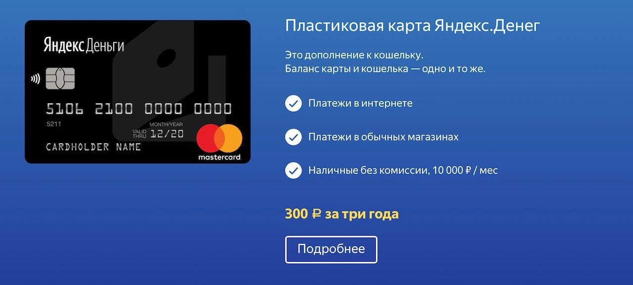 MasterCard Яндекс Деньги