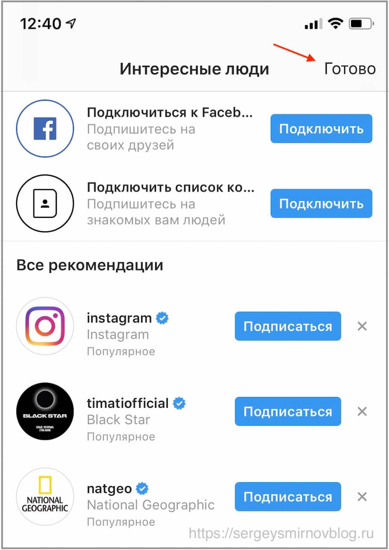 подписка на популярные аккаунты