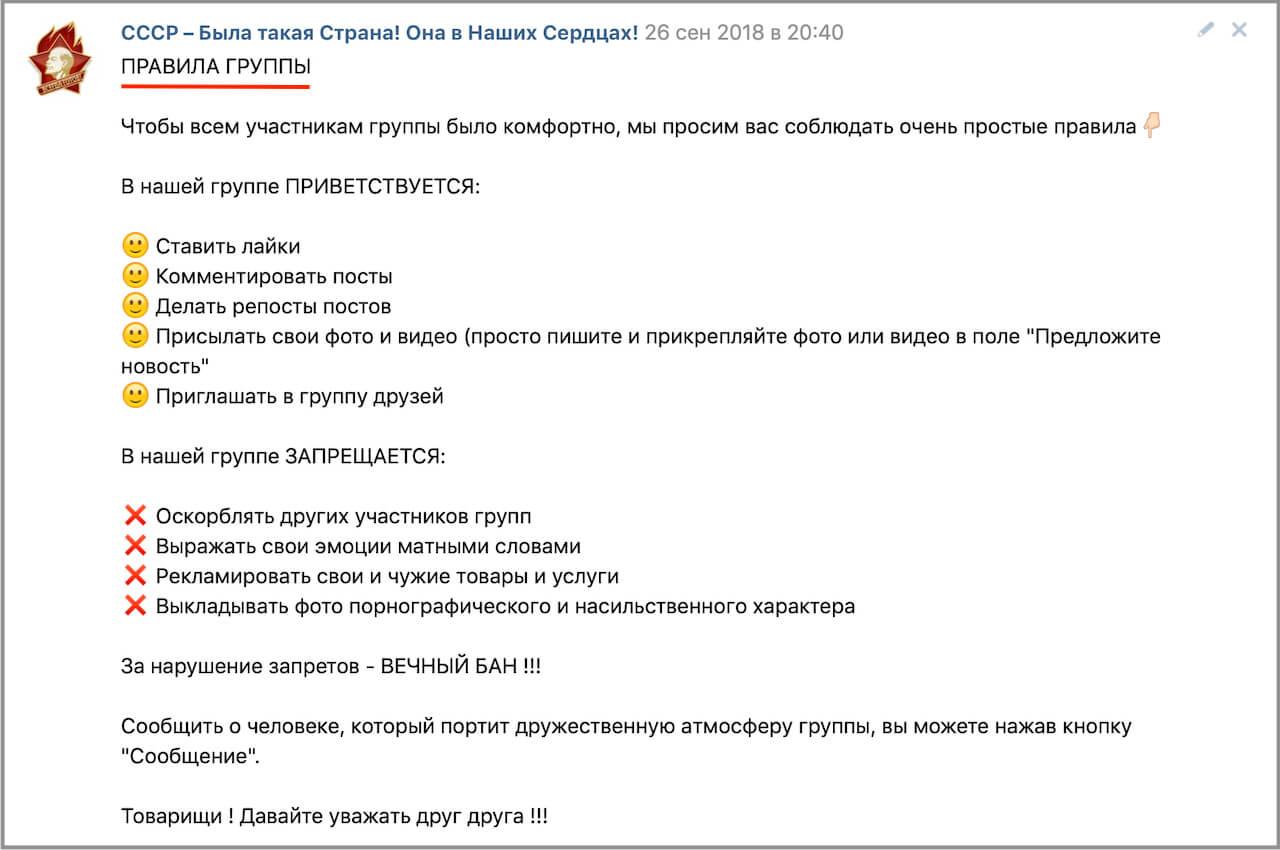 правила группы ВКонтакте