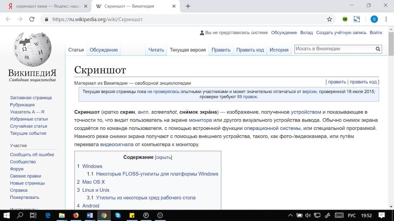 скриншот видимой части экрана