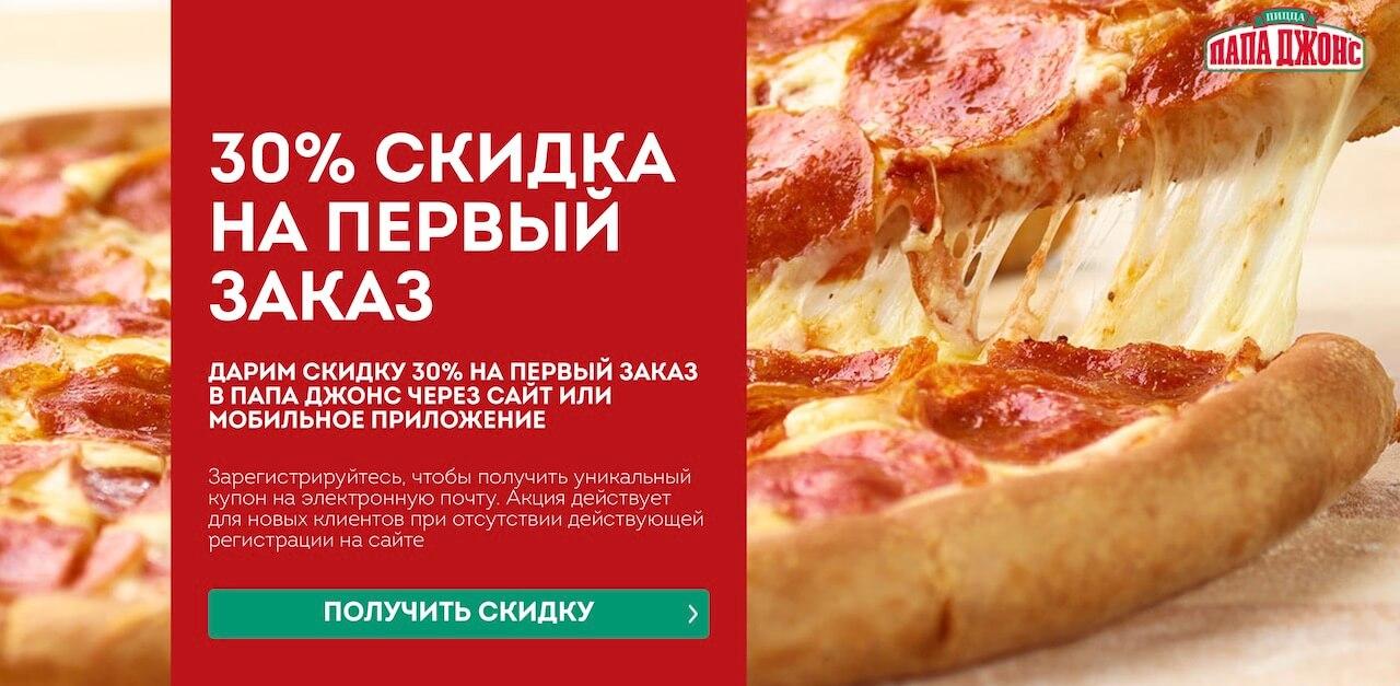 пример утп при заказе пиццы