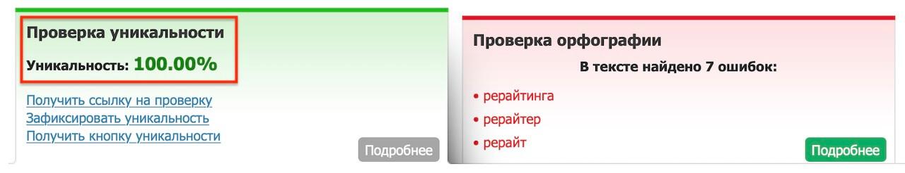 уникальный текст