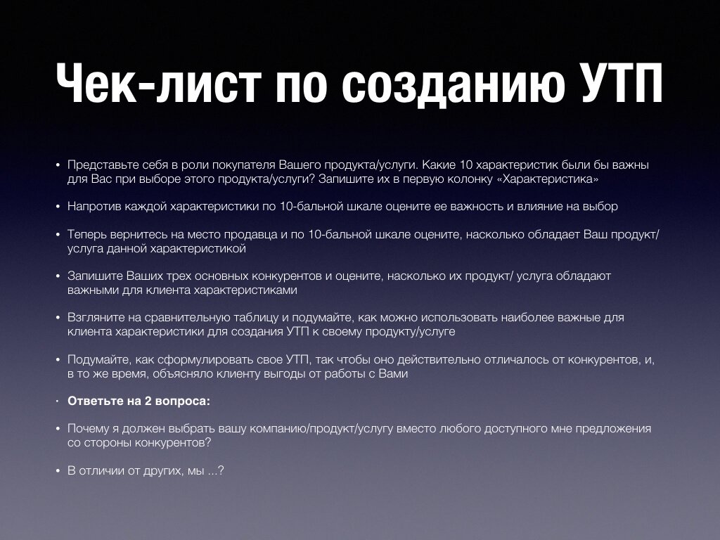 Чек-лист по созданию УТП