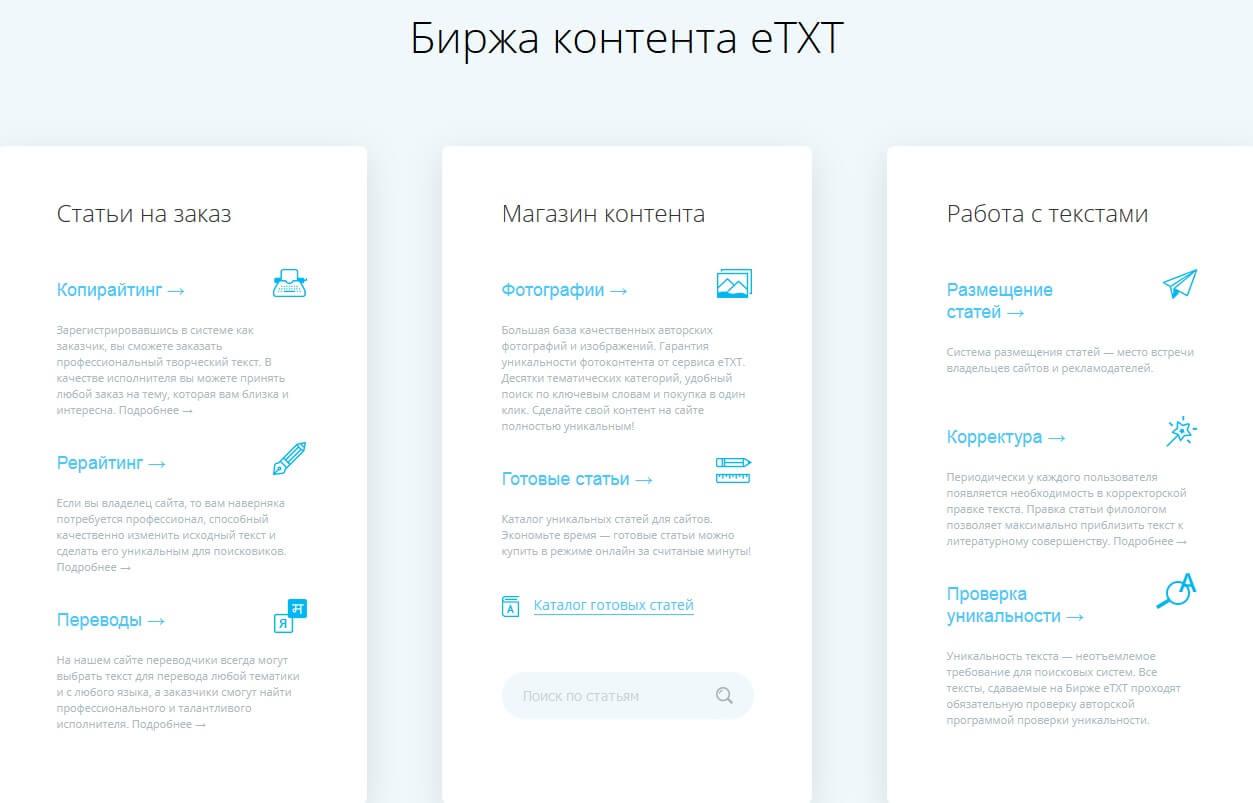 Что можно делать на бирже etxt