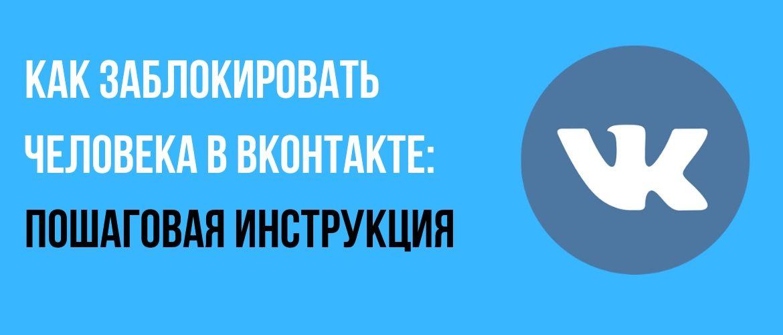 Как заблокировать человека в ВКонтакте
