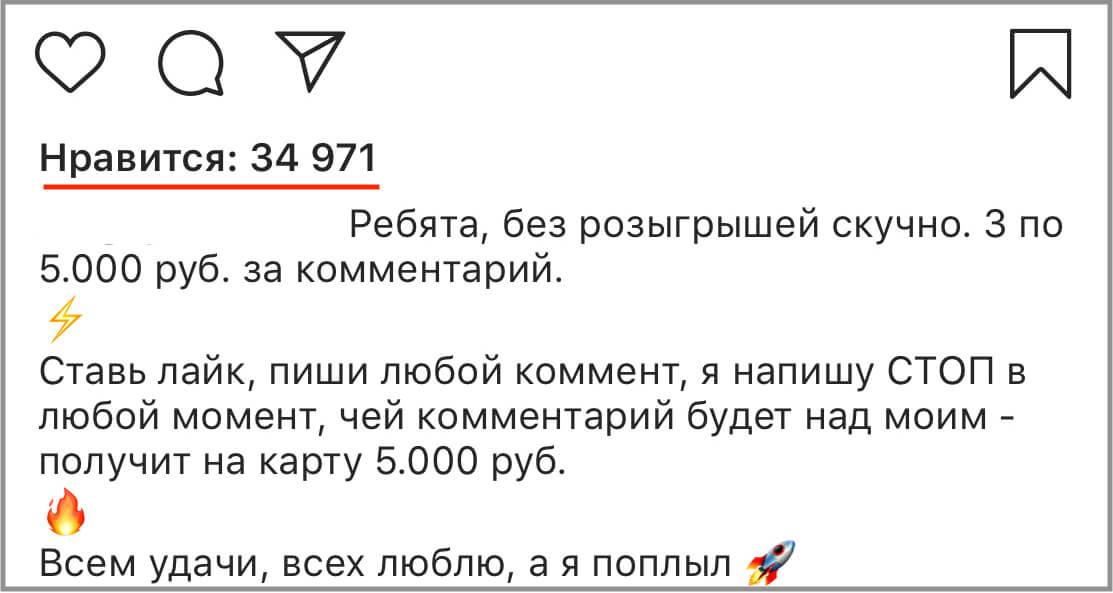 конкурсы в Инстаграм