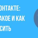 Охват ВКонтакте
