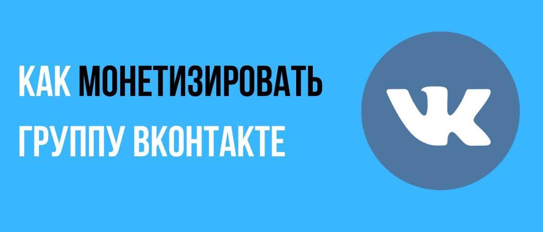 Как монетизировать группу ВКонтакте