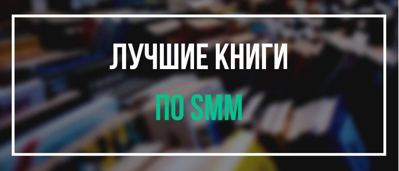 книг по SMM
