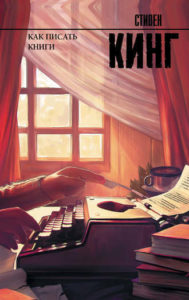 Как писать книги