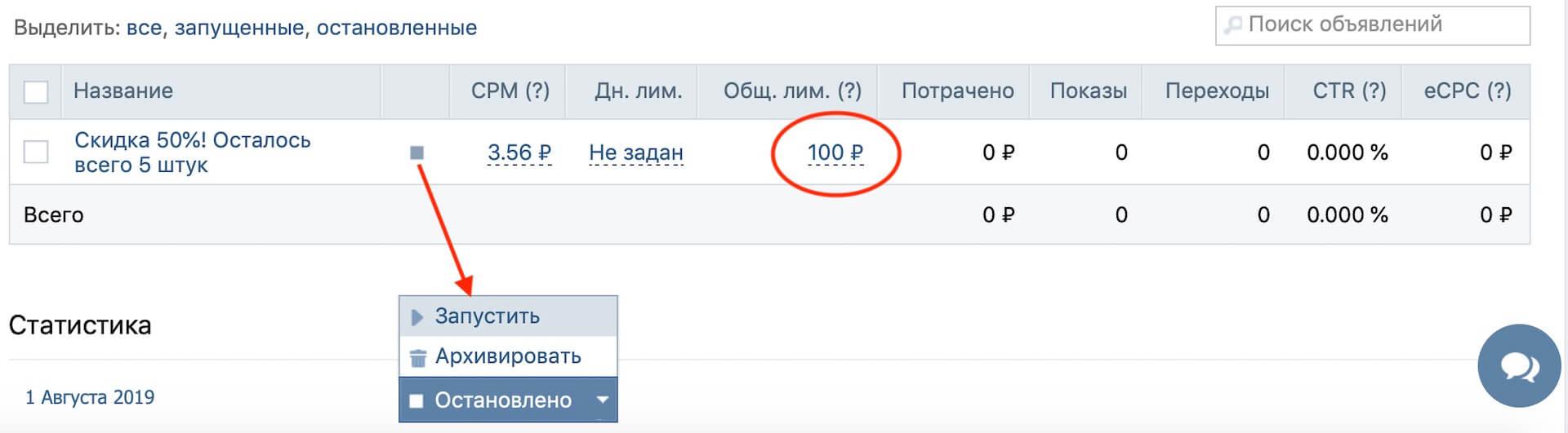 установите лимит в 100 рублей и запустите рекламу
