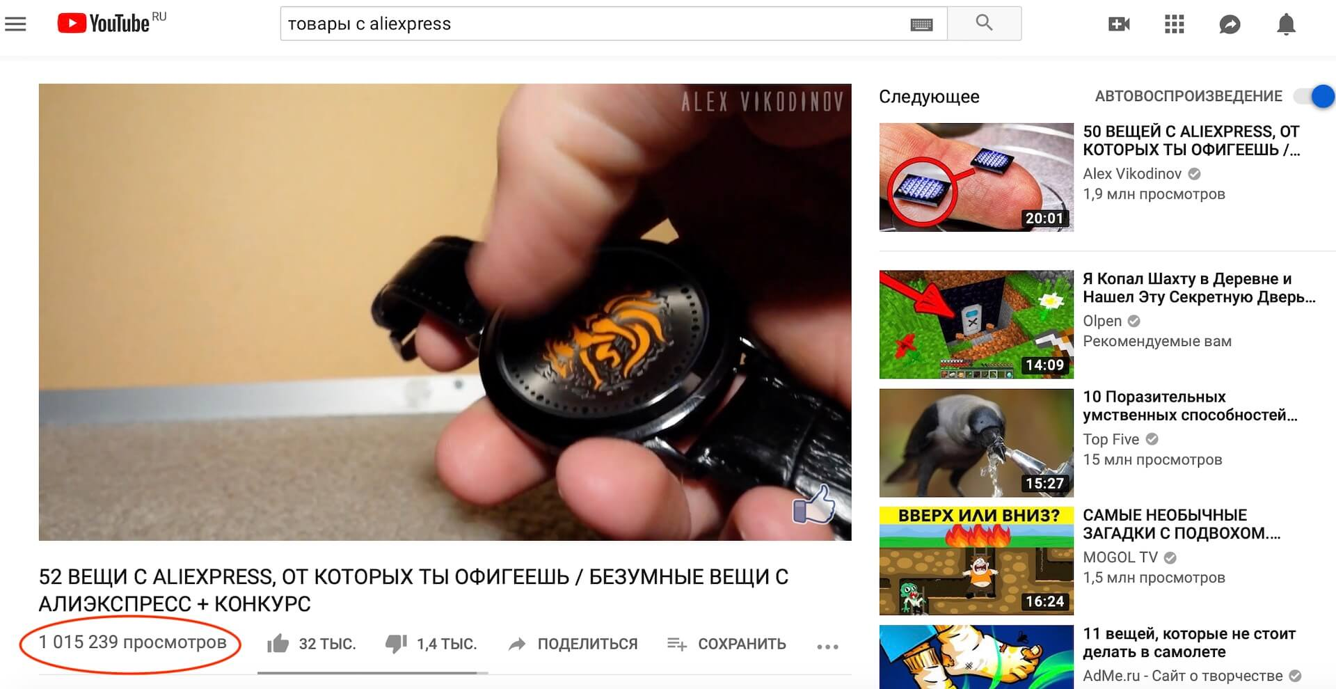 Обзорный канал на YouTube