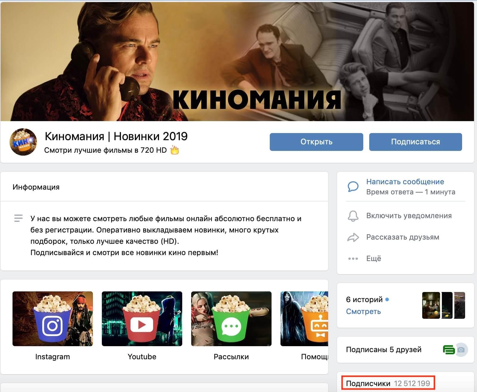популярная группа в вконтакте