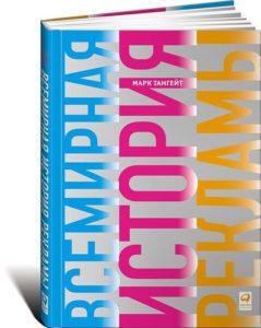 Топ-12 книг по рекламе для маркетологов, дизайнеров, менеджеров, копирайтеров и многих других