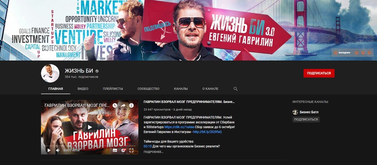 ютюб канал Евгения Гаврилина