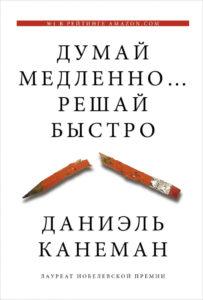 Дэниэль Канеман