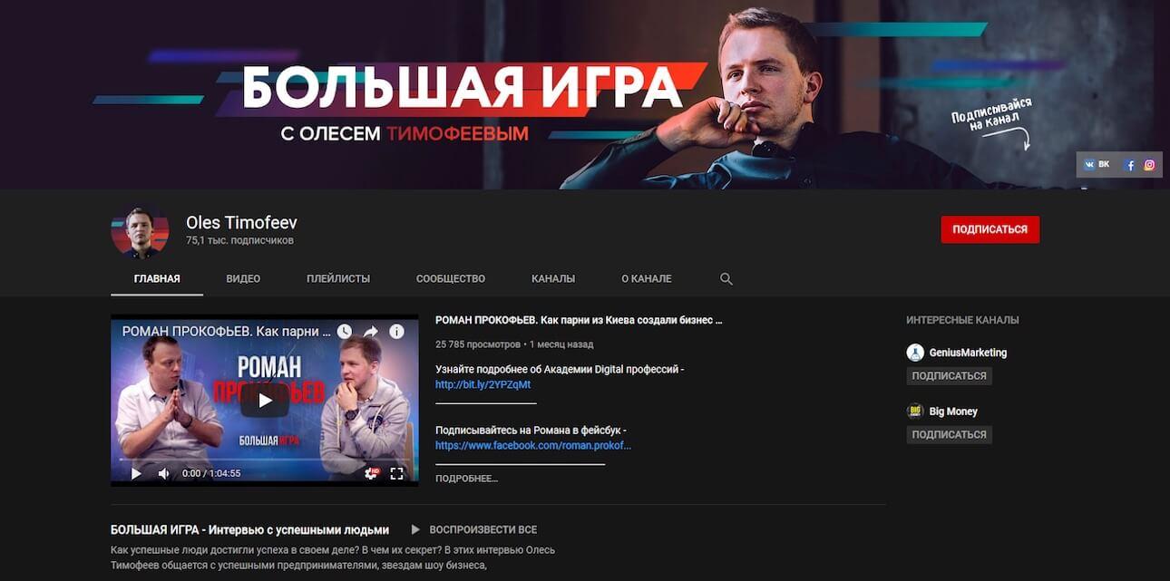 ютюб канал Олеся Тимофеева