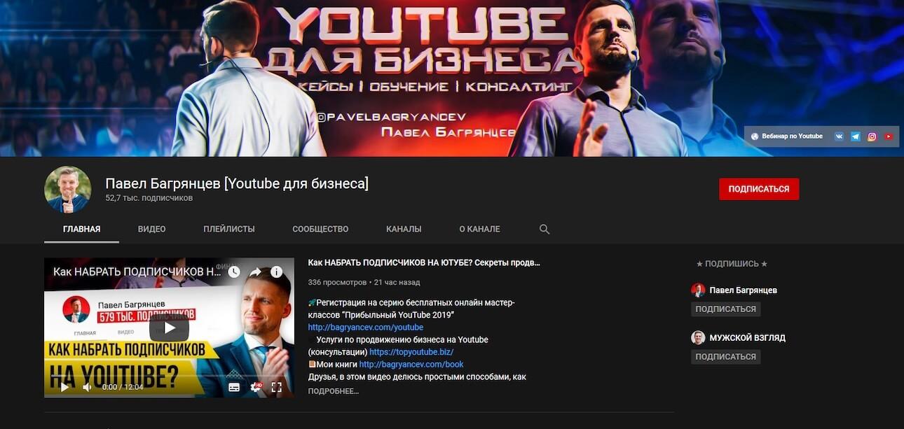 ютюб канал Павла Богрянцева
