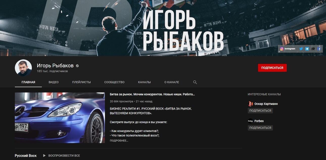 ютюб канал Игоря Рыбакова