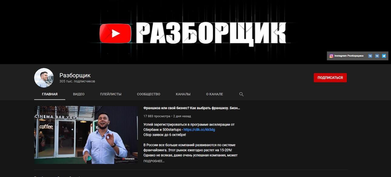 ютюб канал разборщик